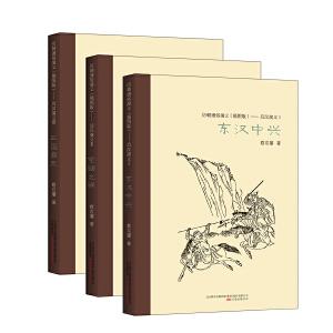 历朝通俗演义(插图版)――后汉演义
