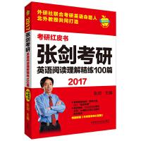 苹果英语考研红皮书:2017张剑考研英语阅读理解精练100篇