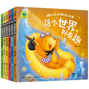 晚安 让宝宝熟睡的绘本故事 套装共6册