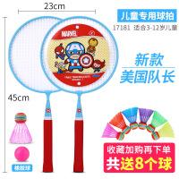 儿童羽毛球拍3-12岁专用幼儿园小孩小学生训练双拍球类玩具