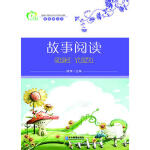 青苹果丛书:故事阅读 9787516404454