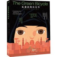 瓦嘉达的自行车 湖北少年儿童出版社