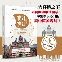 实话实说 帮你实现美国留学 中国纺织出版社