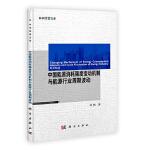 【按需印刷】-中国能源消耗强度变动机制与能源行业周期波动