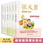 小学生三四年级阅读张天翼儿童文学全集精选(全6册中小学生课外必读宝葫芦的秘密,大林和小林,朋友俩,罗文应的故事,给孩子