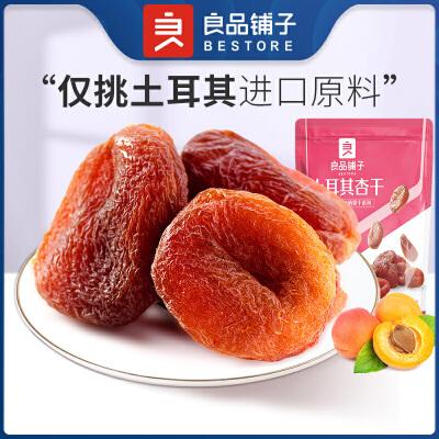 良品铺子杏干100g休闲零食蜜饯果干办公室小吃食品