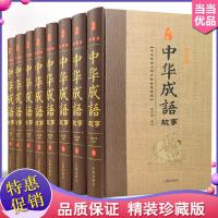 中华成语故事 珍藏版全套8本16开 中华汉字趣味故事 汉语成语故事 中华典故词典传统美德故事9787545136883