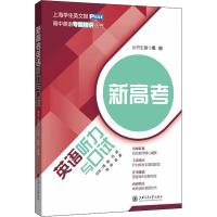 新高考英语听力与口试 上海交通大学出版社