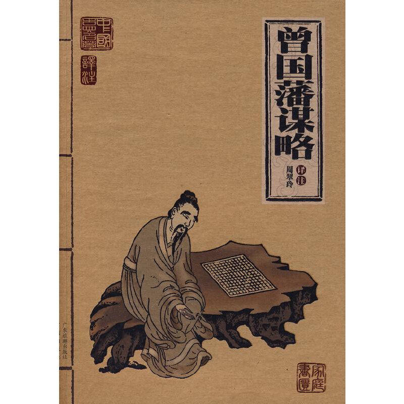 曾国藩谋略--家庭书柜丛书