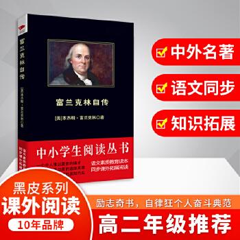 富兰克林自传 黑皮阅读 中小学生推荐阅读名著 (北京市优秀青少年读物 绿色印刷示范图书)