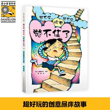 憋不住,憋不住,快要憋不住了 经典绘本3 6岁  日本绘本大师精彩创意之作,超好玩的尿床故事,用幽默缓解尴尬,用快乐代替紧张!一本童趣十足又包含成长体验、帮助情绪管理的儿童绘本,非常容易引起孩子的共鸣(蒲公英童书馆出品)