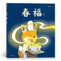 春福 北京联合出版公司 张越新华书店正版图书