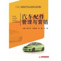 汽车配件管理与营销 9787568030076