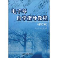 电子琴自学指导教程(修订版) 西安交通大学出版社