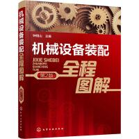 机械设备装配全程图解 第2版 化学工业出版社