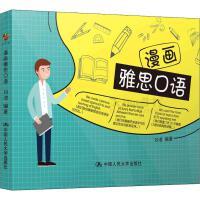 漫画雅思口语 中国人民大学出版社