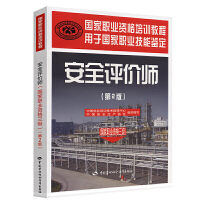 安全评价师(国家职业资格三级)(第二版)―国家职业资格培训教程