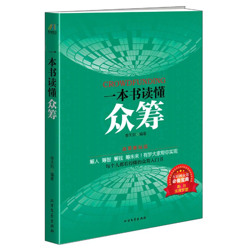 一本书读懂众筹 互联网众筹必备宝典  助力实现梦想