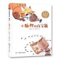 汤素兰图画书系列・精装版:小狐狸的百宝箱(精彩绘本故事,适合2-3孩子和父母亲子阅读、适合3-6岁孩子独立阅读。)