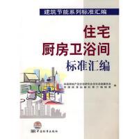 【旧书二手书9成新】 建筑节能系列标准汇编 住宅厨房卫浴间标准汇编 9787506648721 中国标准出版社
