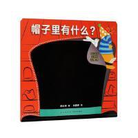 《帽子里有什么?》可以撕的猜猜看玩具书 幼儿认知 手动能力 读小库儿童书绘本 0-3岁亲子互动儿童游戏书