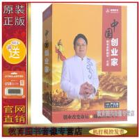 正版包发票 中国创业家 严兆海 5DVD+1u盘 光盘影碟片 正规北京增值税机打发票 满500送16G U盘
