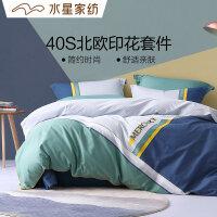 水星家纺 全棉四件套柔软亲肤纯棉套件居家被套床单床上用品 纳德伦