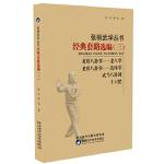 张桐武学丛书 经典套路选编(三)