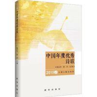 中国年度优秀诗歌2015卷