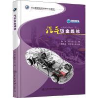 汽车钣金维修 人民交通出版社