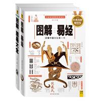 图解易经、周易大全(全二册,2012白话图解版)