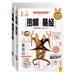 �D解易�、周易大全(全二�裕�2012白��D解版)
