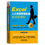 Excel 人力�Y源管理��操全流程演�