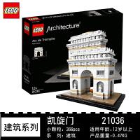 建筑系列凯旋门儿童男孩拼装模型拼插塑料积木玩具 建筑系列---凯旋门 21036
