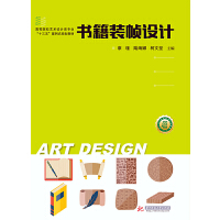 书籍装帧设计