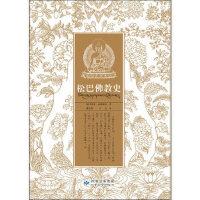 松巴佛教史 (清)松巴堪布・益西班觉著 蒲文成 才让译 甘肃民族出版社 9787542120878
