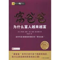 富爸爸为什么富人越来越富 财商教育版 四川人民出版社