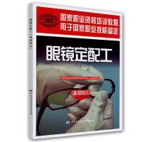 眼镜定配工(基础知识)―国家职业资格培训教程(职业技能鉴定考试推荐辅导用书,与国家题库完全对接。)