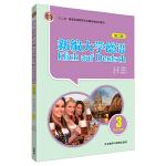 新编大学德语(第二版)(学生用书)(3)(20新)