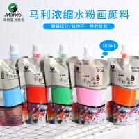 马利P-5100补充装水粉颜料100ml浓缩广告画绘画果冻水粉颜料袋装