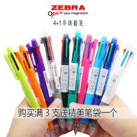 日本斑马五合一多功能笔 多色圆珠笔 B4SA1 四色圆珠笔+自动铅笔
