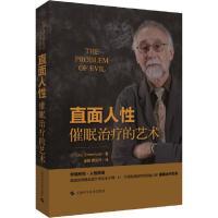 直面人性 催眠治疗的艺术 上海科学技术出版社