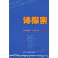 诗探索(2004年・秋冬卷・总第55-56辑)