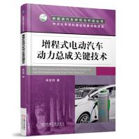 增程式电动汽车动力总成关键技术 徐忠四 新能源汽车研究与开发丛书 机械工业出版社9787111605553