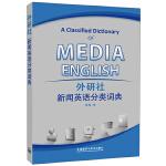 外研社.新闻英语分类词典(新)――注重针对性、典型性和信息性的实用词典