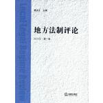 地方法制评论(2014年 第一卷)