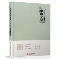 2015年当代中国文学最新作品排行榜 中篇小说卷