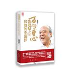 万向重心:鲁冠球和他的中国梦