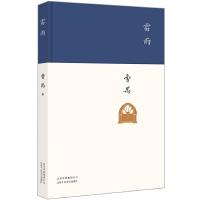 雷雨(中国现代杰出剧作家曹禺的代表作,被翻译成各国语言的中国话剧,精装收藏版)