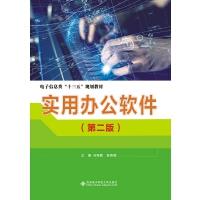 实用办公软件(第二版)